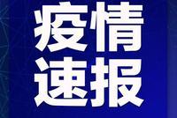 浙江無新增確診病例新增出院1例 累計出院1236例