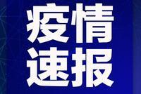 浙江新增1例境外輸入病例 累計治愈出院1244例