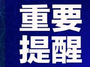 近期不要前往这9个地区 杭富阳疾控中心发布紧急提示