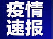 浙江昨日新增境外输入确诊1例 新增无症状感染者2例