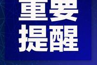 4月20日杭州初高中其他年級和小學高段(4至6年級)開學