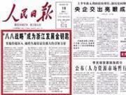 """人民日报评论:续写""""八八战略""""新篇章"""
