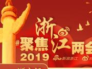 浙江省十三届人大二次会议举行第二次全体会议
