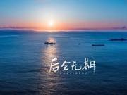 去东极岛看一场日出日落