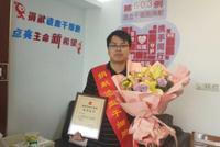 寧波銀行杭州富陽支行員工成功捐獻造血干細胞