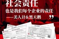 """浙江企業""""抗疫秘籍"""" 積極援助疫區 營收再創佳績"""