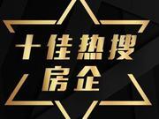 新浪微博浙江区域2017年度十佳热搜房企揭晓