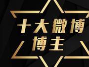 新浪微博浙江区域2017年度十大微博博主揭晓