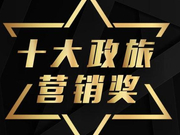 新浪微博浙江区域2017年度十大政旅营销奖揭晓