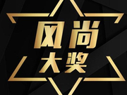 新浪微博浙江区域2017年度风尚大奖揭晓