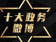 新浪微博浙江区域2017年度十大政务微博揭晓