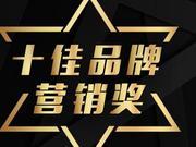 新浪微博浙江区域2017年度十佳品牌营销奖揭晓