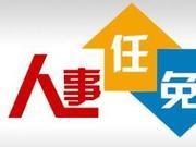 袁家军当选为浙江省长 冯飞等8人当选为副省长
