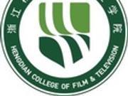浙江横店影视职业学院2018年提前招生章程