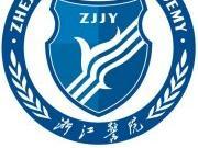 浙江警官职业学院2018年高职提前招生章程