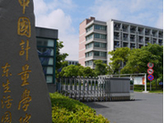 中国计量大学现代科技学院 2018年三位一体综合评价招生章程