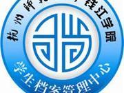 杭州师范大学钱江学院2018年三位一体综合评价招生章程