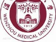 温州医科大学2018年 三位一体综合评价招生章程