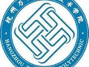 杭州万向职业技术学院2018年高职提前招生章程