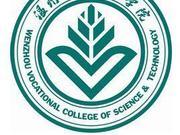 温州科技职业学院2018年高职提前招生章程