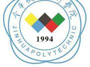 金华职业技术学院 2018年高职提前招生章程
