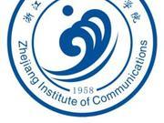 浙江交通职业技术学院2018年提前招生章程