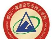 浙江广厦建设职业技术学院2018年高职提前招生章程