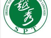 浙江越秀外国语学院2018年三位一体综合评价招生章程