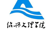 绍兴文理学院2018年三位一体招生章程