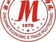 浙江经贸职业技术学院2018年高职提前招生章程