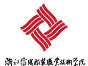 浙江纺织服装学院2018年高职提前招生章程