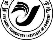 浙江经济职业技术学院2018年提前招生章程
