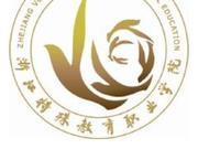 浙江特殊教育职业学院2018年高职提前招生章程