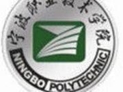 宁波职业技术学院2018年高职提前招生章程正式发布