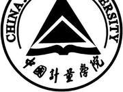 中国计量大学2018年三位一体综合评价招生章程