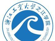 浙江工业大学之江学院三位一体综合评价招生章程