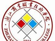 浙江商业职业技术学院2018年提前招生章程