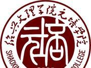绍兴文理学院元培学院2018年三位一体招生章程