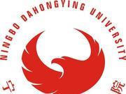 宁波大红鹰学院2018年三位一体综合评价招生章程