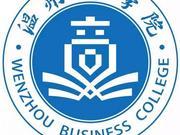 温州商学院2018年三位一体综合评价招生章程