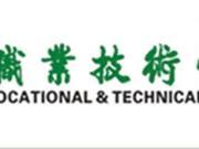 杭州职业技术学院2018提前招生章程正式发布