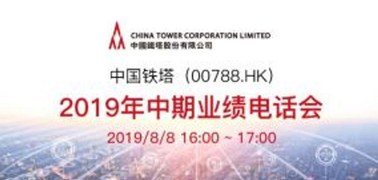 背靠三大运营商 中国铁塔在5G时代如何布局