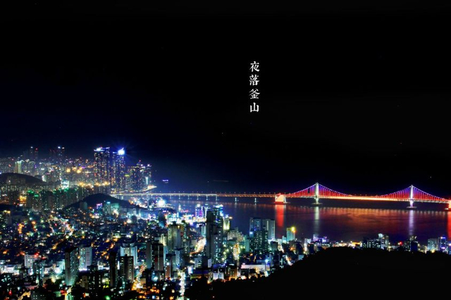 夕阳西下带你去釜山看夜景