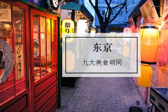 去东京的胡同里尽享美味