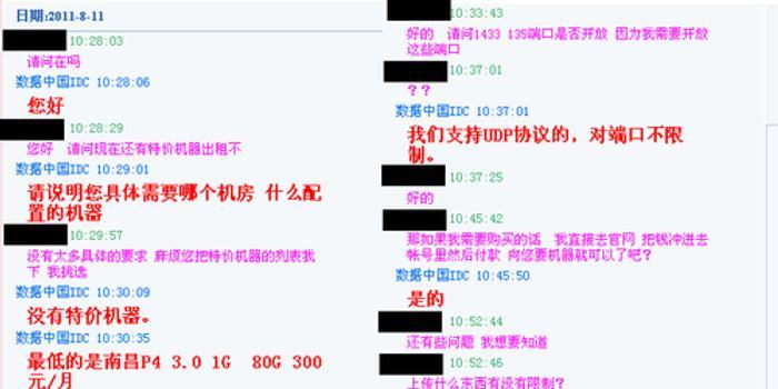 IDC机房拦截黑客抓肉鸡毒霸防黑墙租给在线视频cf图片