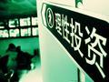 快讯:两市震荡回调沪指跌0.33% 钢铁板块领涨