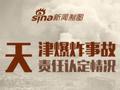 天津港爆炸事故责任认定情况