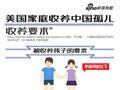 美国家庭收养中国孤儿-收养要求