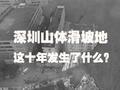 深圳山体滑坡事发地10年变迁(动图)