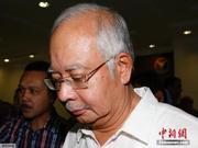 马来西亚反贪机构要总理纳吉布解释7亿美元捐资